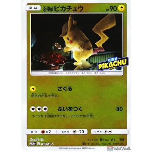 detective pickachu card