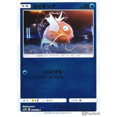 Pokemon 2019 Detective Pikachu Movie Magikarp Reverse Holofoil Card #011/024