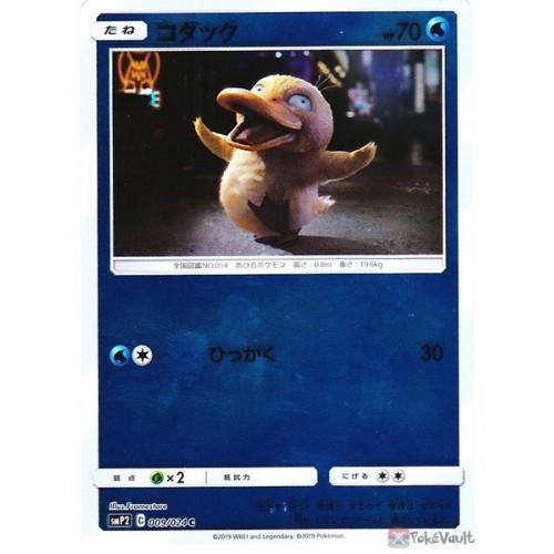 Pokemon 2019 Detective Pikachu Movie Psyduck Reverse Holofoil Card #009/024