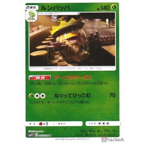 Pokemon 2019 Detective Pikachu Movie Ludicolo Reverse Holofoil Card #003/024