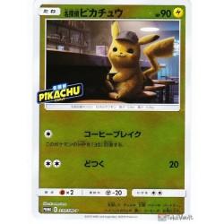 Pokemon Center 2019 Detective Pikachu Movie Special Jumbo Pack Mewtwo GX