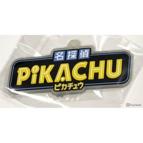 Pokemon Center 2019 Detective Pikachu Movie Pikachu Rubber Glow In The Dark Keychain (Version #8)