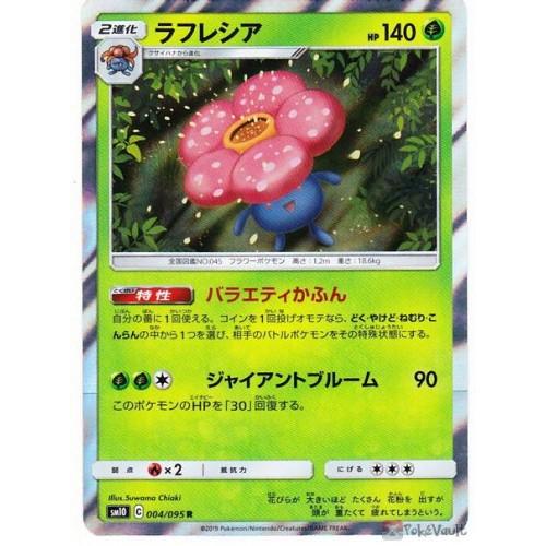 Pokemon 2019 SM#10 Double Blaze Vileplume Holofoil Card #004/095