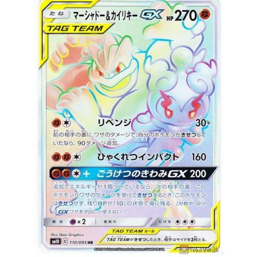 Pokemon 2019 SM#10 Double Blaze Marshadow Machamp Hyper Rare Holofoil Card #110/095
