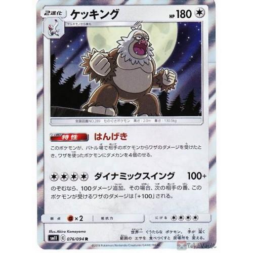 Pokemon 2019 SM#11 Miracle Twins Slaking Holofoil Card #076/094