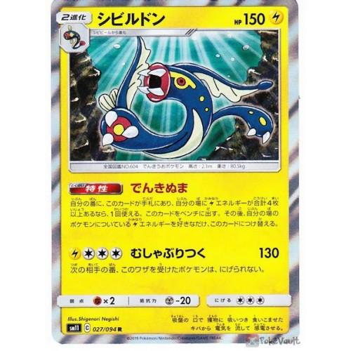 Pokemon 2019 SM#11 Miracle Twins Eelektross Holofoil Card #027/094