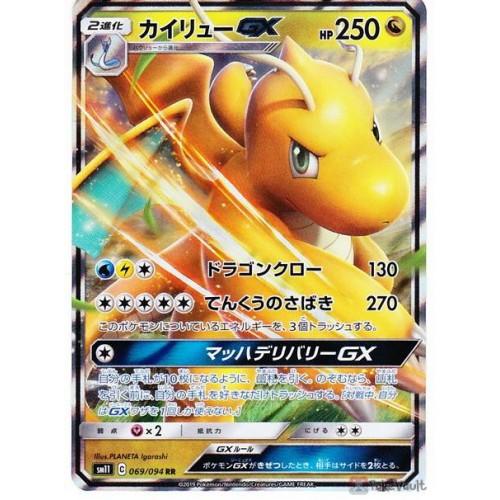 Pokemon 2019 SM#11 Miracle Twins Dragonite GX Holofoil Card #069/094
