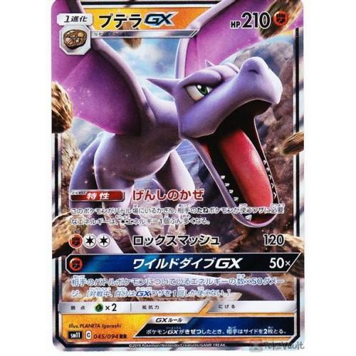 Pokemon 2019 SM#11 Miracle Twins Aerodactyl GX Holofoil Card #045/094