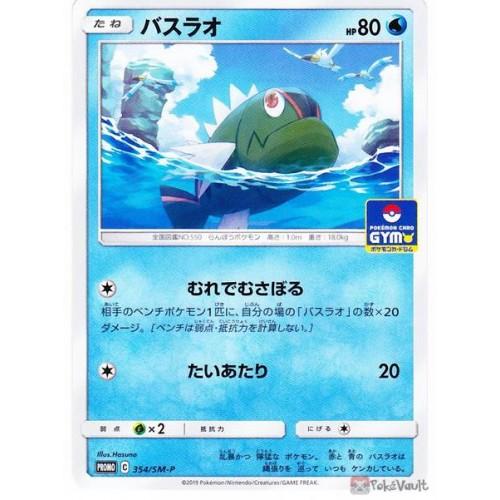 Pokemon 2019 Pokemon Card Gym Tournament Basculin Promo Card #354/SM-P