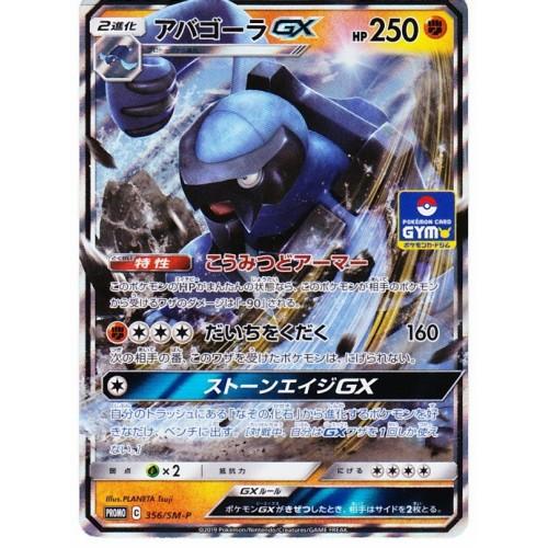 Pokemon 2019 Pokemon Card Gym Tournament Carracosta GX Holofoil Promo Card #356/SM-P