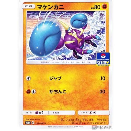 Pokemon 2019 Pokemon Card Gym Tournament Crabrawler Promo Card #357/SM-P