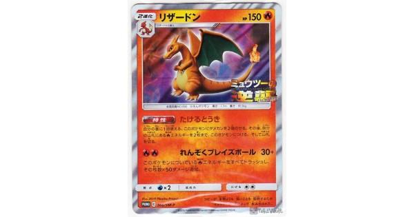 Details about  /Pokemon Card Charizard Mewtwo Strikes Back 366//SM-P PROMO Japanese Unused
