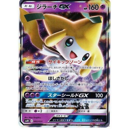 Pokemon 2019 Espeon Deoxys GX 60 Card Starter Deck Jirachi GX Holofoil Card #002/031