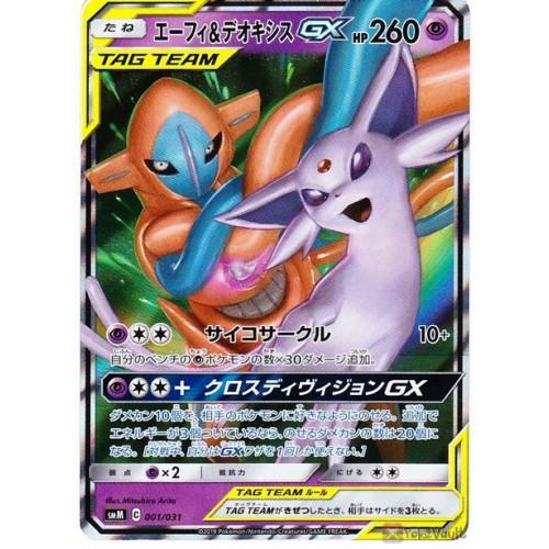 Pokemon 2019 Espeon Deoxys GX 60 Card Starter Deck Espeon Deoxys GX Holofoil Card #001/031