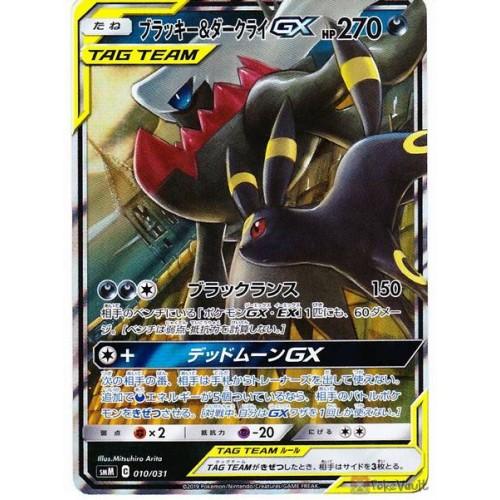 Pokemon 2019 Umbreon Darkrai GX 60 Card Starter Deck Umbreon Darkrai GX Holofoil Card #010/031