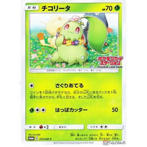 Pokemon Center 2019 Pokemon Card Station Prize Chikorita Promo Card #373/SM-P