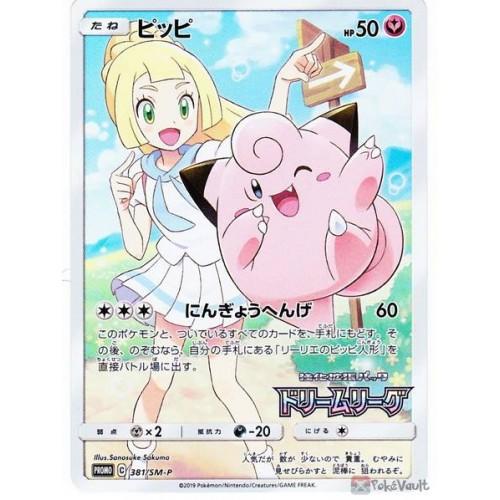 Pokemon 2019 SM#11b Dream League Lillie Clefairy Holofoil Promo Card #381/SM-P