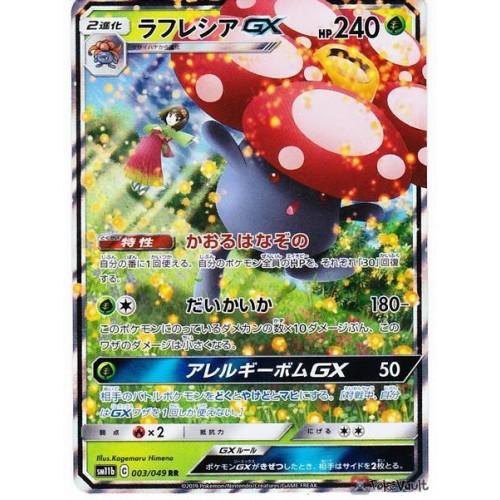 Pokemon 2019 SM#11b Dream League Vileplume GX Holofoil Card #003/049
