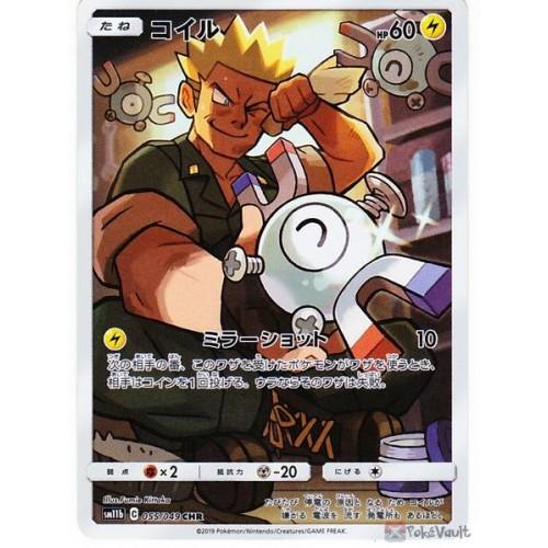 Pokemon 2019 SM#11b Dream League Magnemite Character Rare Holofoil Card #055/049