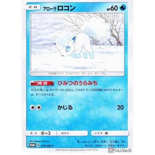 Pokemon Card Water Energy 079//SM-P PROMO Japan mint