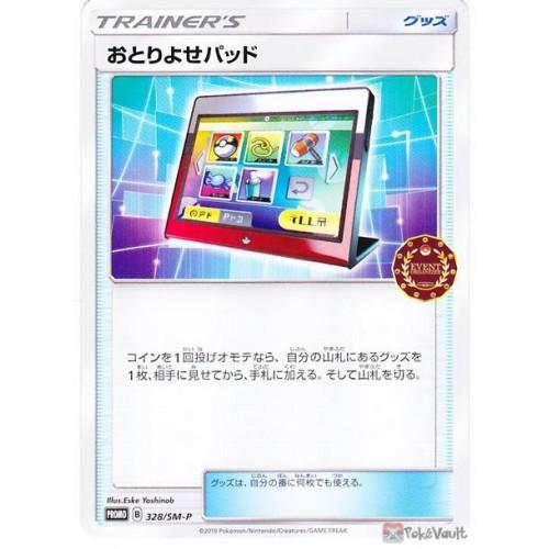 Japan Japanese Pokemon Promo Card