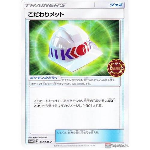 Pokemon 2019 Pokemon Card Gym Tournament Event Organizer Choice Helmet Promo Card #332/SM-P