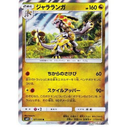 Pokemon 2019 SM#12 Alter Genesis Kommo-o Holofoil Card #071/095