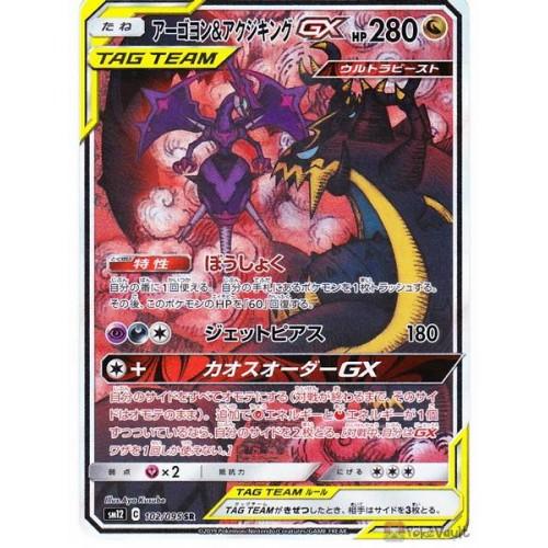 Pokemon 2019 SM#12 Alter Genesis Naganadel Guzzlord GX Secret Rare Holofoil Card #102/095