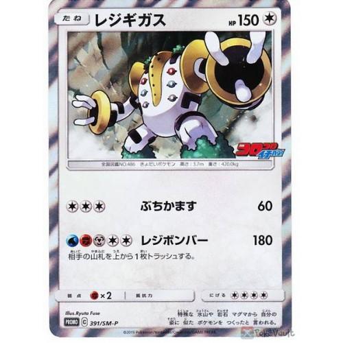 Pokemon 2019 Coro Coro Ichiban Regigigas Holofoil Promo Card #391/SM-P