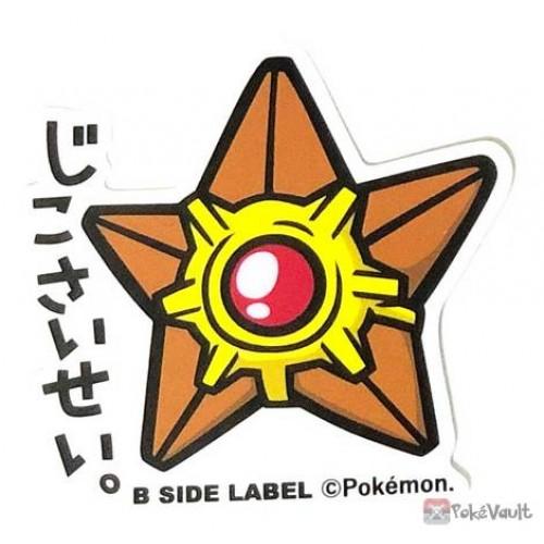 Pokemon 2019 B-Side Label Staryu Large Waterproof Sticker