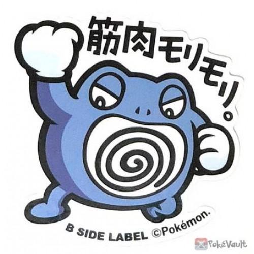 Pokemon 2019 B-Side Label Poliwrath Large Waterproof Sticker