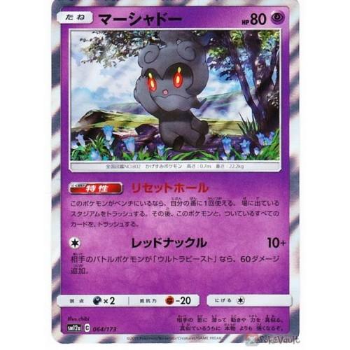 Pokemon 2019 SM#12a Tag All Stars Marshadow Holofoil Card #064/173