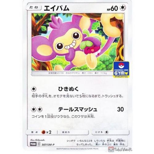 Pokemon 2019 Pokemon Card Gym Tournament Aipom Promo Card #387/SM-P