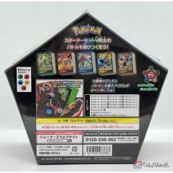 Pokemon 2019 Starter Set V Complete Battle Box 300 Card Set