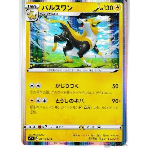 Pokemon 2019 S1W Sword Boltund Holofoil Card #021/060