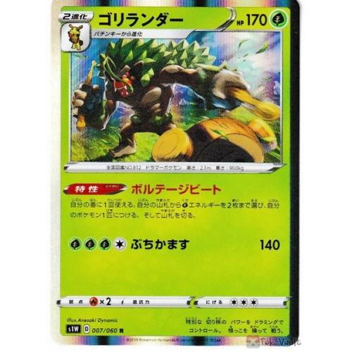 Pokemon 2019 S1W Sword Rillaboom Holofoil Card #007/060