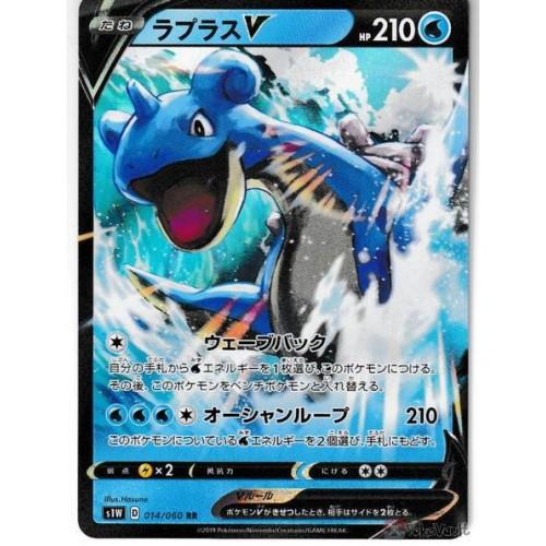 Pokemon 2019 S1W Sword Lapras V Holofoil Card #014/060