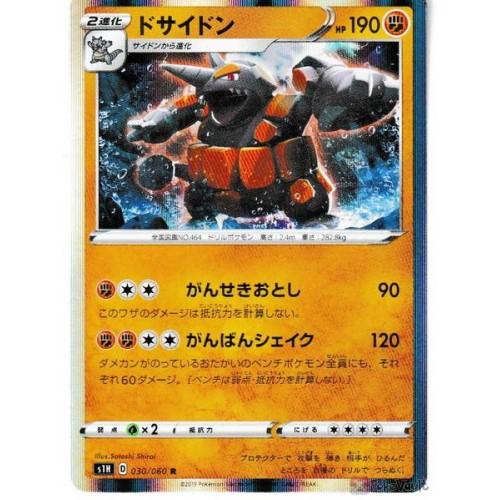 Pokemon 2019 S1H Shield Rhyperior Holofoil Card #030/060