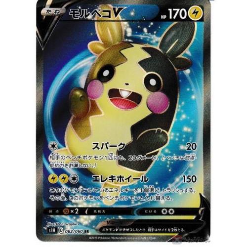 Pokemon 2019 S1H Shield Morpeko Secret Rare Holofoil Card #062/060