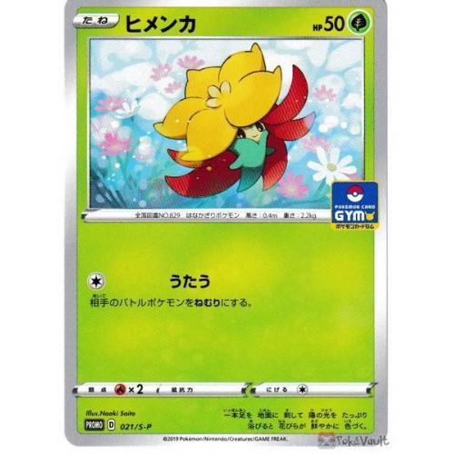 Pokemon 2019 Pokemon Card Gym Tournament Gossifleur Promo Card #021/S-P