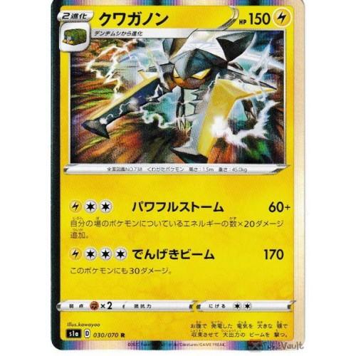 Pokemon 2020 S1A VMAX Rising Vikavolt Holofoil Card #030/070