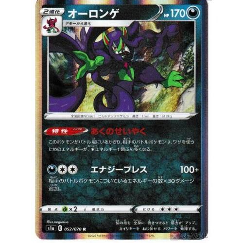 Pokemon 2020 S1A VMAX Rising Grimmsnarl Holofoil Card #052/070