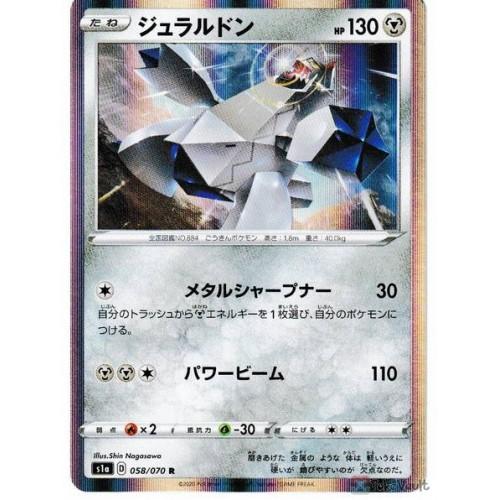 Pokemon 2020 S1A VMAX Rising Duraludon Holofoil Card #058/070