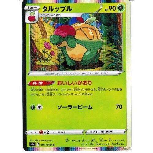 Pokemon 2020 S1A VMAX Rising Appletun Holofoil Card #011/070