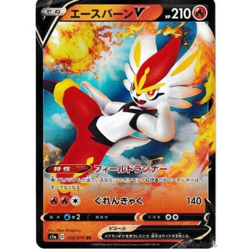Pokemon 2020 S1A VMAX Rising Cinderace V Holofoil Card #016/070