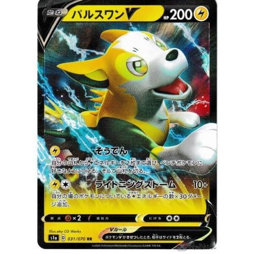 Pokemon 2020 S1A VMAX Rising Boltund V Holofoil Card #031/070