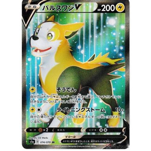 Pokemon 2020 S1A VMAX Rising Boltund V Secret Rare Holofoil Card #074/070
