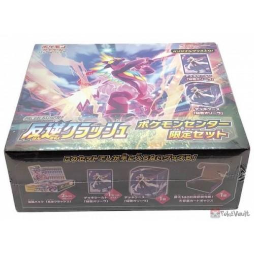 Pokemon Center 2020 S2 Rebellious Clash Special 2 Booster Box Set