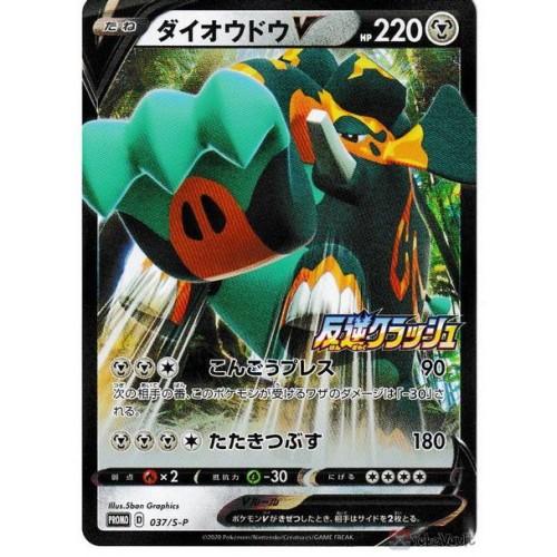 Pokemon 2020 Rebellious Clash Copperajah V Holo Promo Card #037/S-P