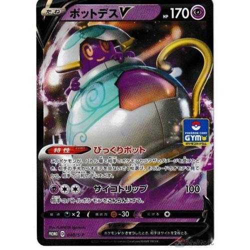 Pokemon 2020 Sinistea V Tournament Holo Promo Card #040/S-P